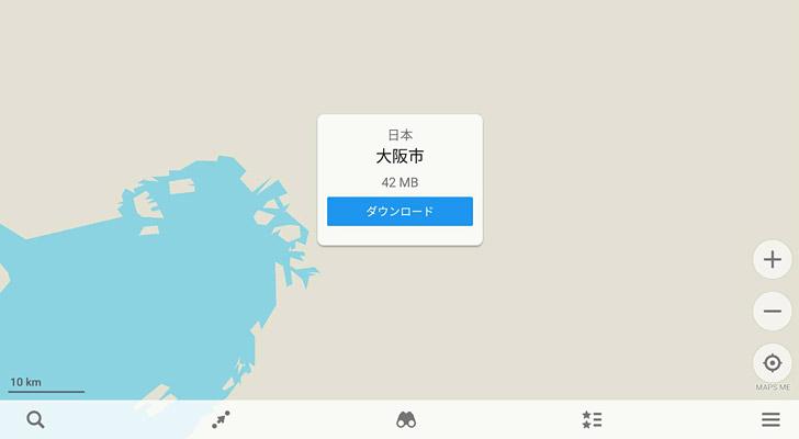 「MAPS.ME」をダウンロードしたら、オフラインで表示したいエリアを拡大表示します。すると以下のように「ダウンロード」と表示されて、必要なエリアの地図をダウンロードできます。