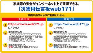 災害用伝言版「web171」をパソコンやスマホからインターネットで利用する場合