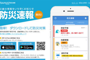緊急地震速報やゲリラ豪雨対策の定番アプリ「Y!防災速報」