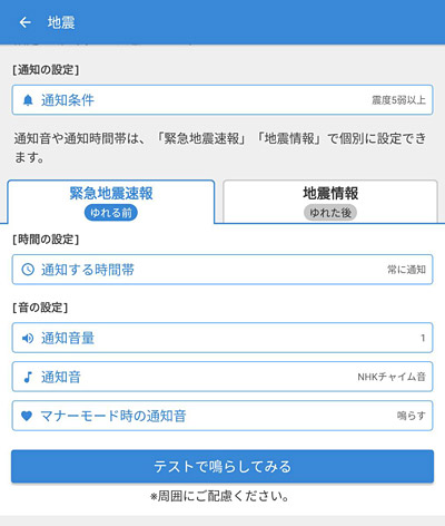 例えば「地震」の通知の設定の場合には、「ゆれる前」と「ゆれた後」の通知を設定することができます。