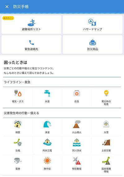 他にも「防災手帳」というコンテンツも用意されており、「避難場所リスト」や「ハザードマップ」、災害時の「緊急連絡先」や「防災用品」のリストを知ることも出来ます。