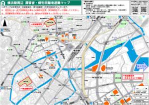 こちらは、帰宅困難になってしまった場合の「横浜駅周辺