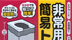 【防災備蓄品】非常食よりも重要?急いで簡易トイレの備蓄をしよう!