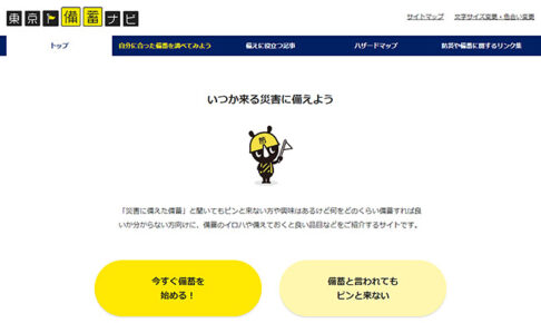 「東京備蓄ナビ」で災害時に必要な備蓄品の目安を確認