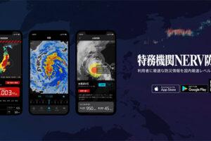 「特務機関NERV防災」アプリで土砂災害や洪水・浸水害の危険度分布チェック