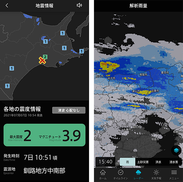 他にも設定した地域の震度情報や雨雲レーダーも確認できます。