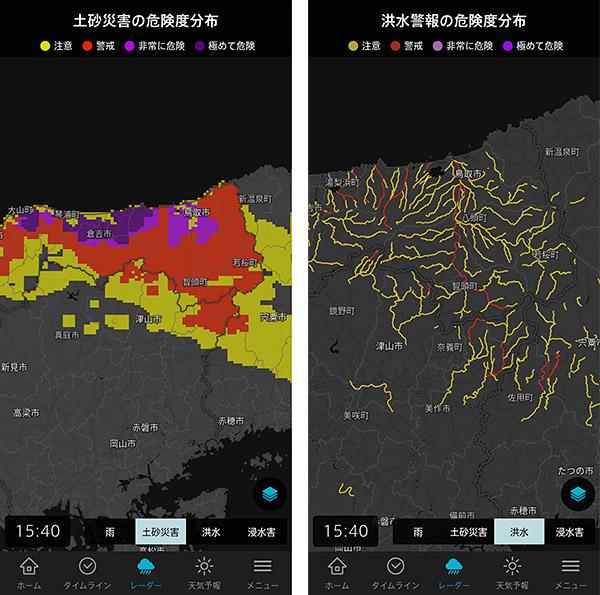 そしてこちらが、土砂災害の危険度分布と洪水の危険度分布になります。